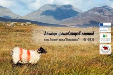 smokinya_marking-tourist-pathway-follow-up-activity-bulgaria_005