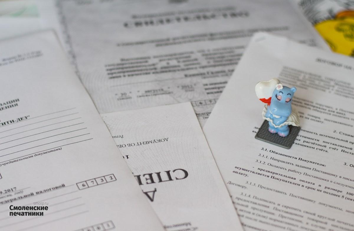 Печать документов в Смоленске