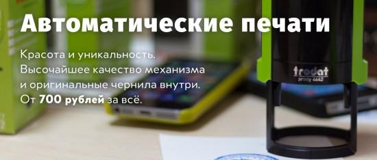 Печать на автоматической оснастке Смоленск