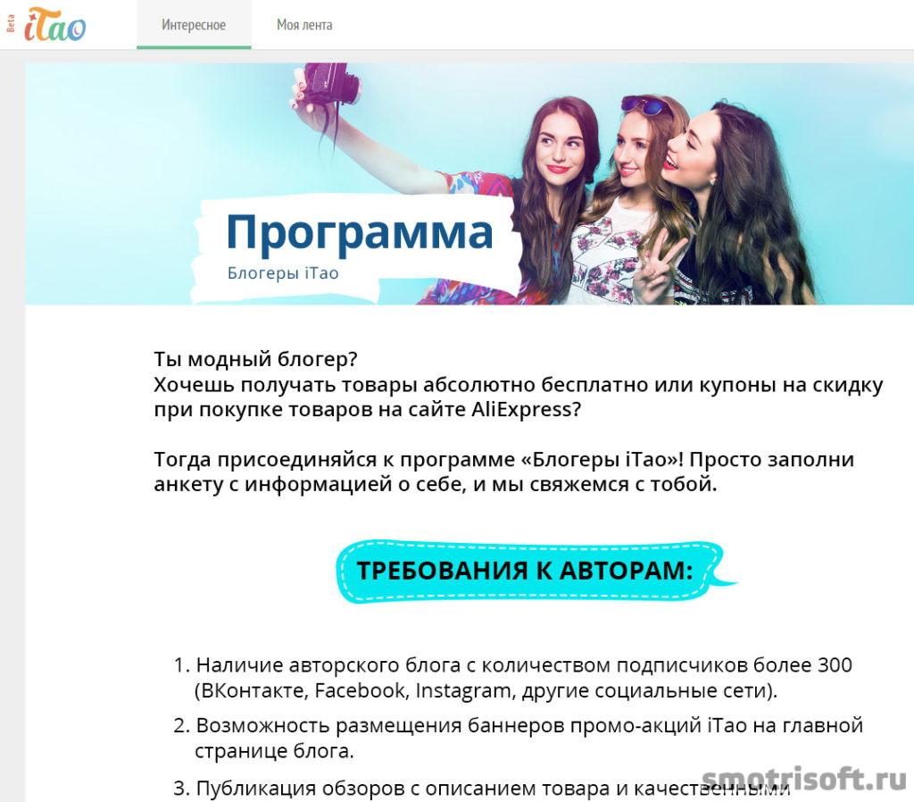 kak-zablokirovat-spam-v-itao-6