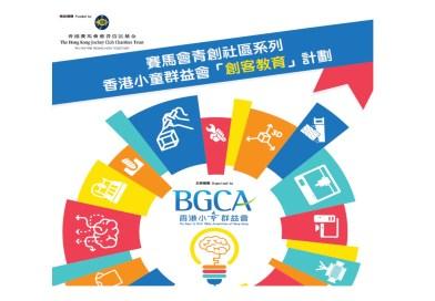 BGCA 創客教育計劃