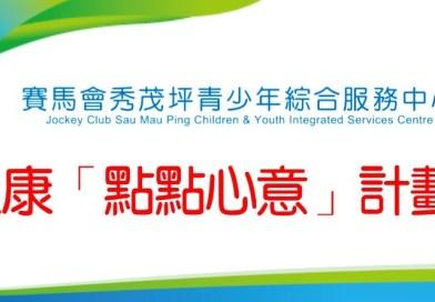BGCA 秀茂坪區 惠康「點點心意」計劃 將於11月26-30日期間,用Whatsapp公佈抽籤名單
