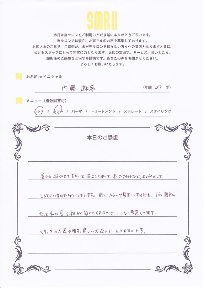 SMR2 口コミ イメージ05