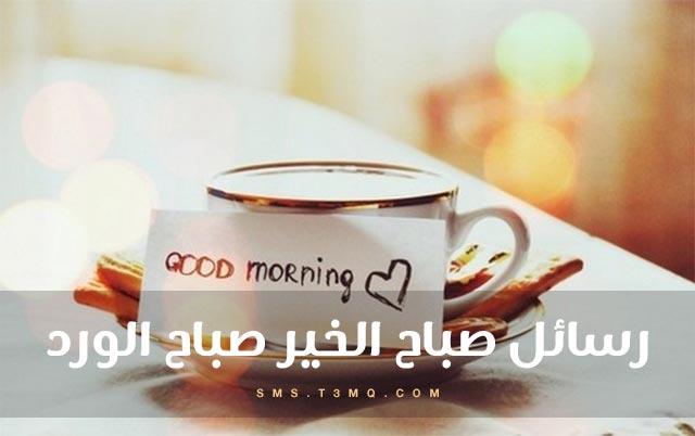 رسائل صباح الخير صباح الورد