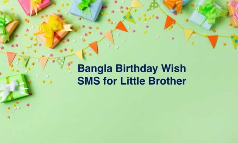 Bangla Birthday Wish SMS for Little Brother