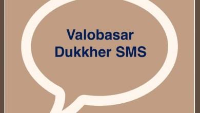 Valobasar Dukkher SMS 2021