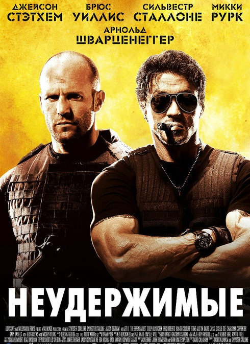 Неудержимые (2010) - Лучшие боевики 21 века