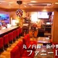 『ファニーⅡ』(新中野)