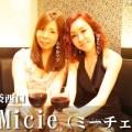 『Micie (ミーチェ)』(池袋南口)