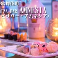 『IBIZA BAR AMNESIA(イビザバー・アムネシア)』歌舞伎町