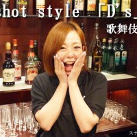shot style D's(歌舞伎町)