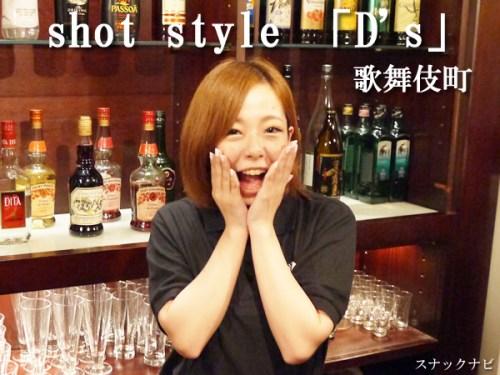 shot style D's(歌舞伎町)