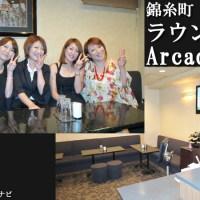 『ラウンジ Arcadia』(錦糸町)