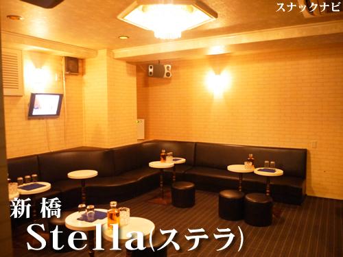 『Stella(ステラ)』(新橋)