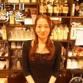 『みずき』(新宿三丁目)