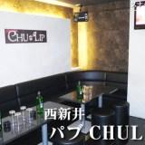 パブ CHULIP(西新井)