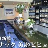 スナック 美冰(中野新橋)