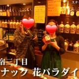 スナック 花パラダイス(新宿三丁目)