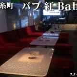 パブ 紅Baby(錦糸町)