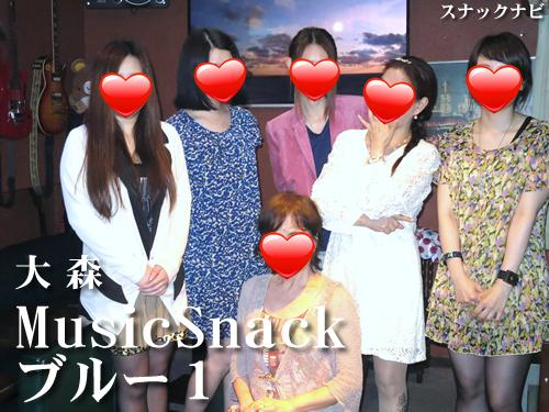 MusicSnack ブルー1(大森)