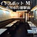 ナイトスポットM(市川市行徳駅前)