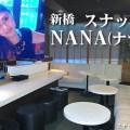 スナックNANA(新橋)