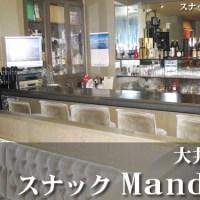 スナックMandM(大井町)