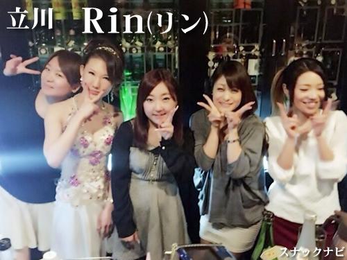 Rin(立川)