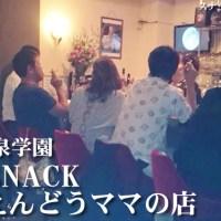 SNACKえんどうママの店(大泉学園)