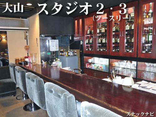 スタジオ2・3(大山)