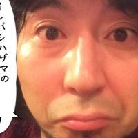 イシバシハザマの「スナックの話」第32回