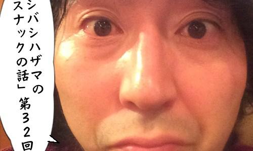 イシバシハザマ第32回 飲んで飲まれてトンだ者が辿りついた答えがこれだ!