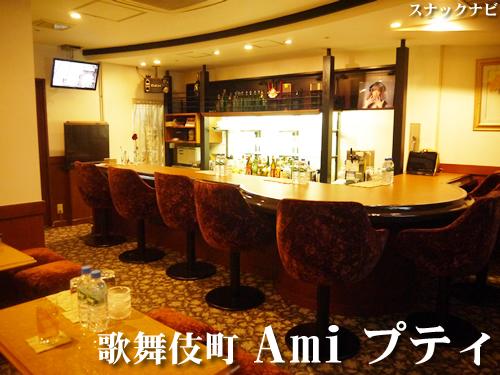 Ami プティ(歌舞伎町)