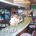 PUB酒麗人(東武練馬)