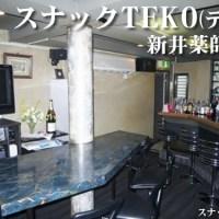 スナックTEKO(新井薬師前)