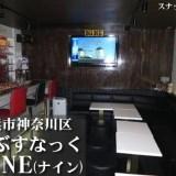 ぱぶすなっくNINE(西神奈川)