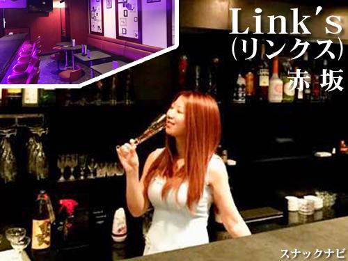 Link's(赤坂)