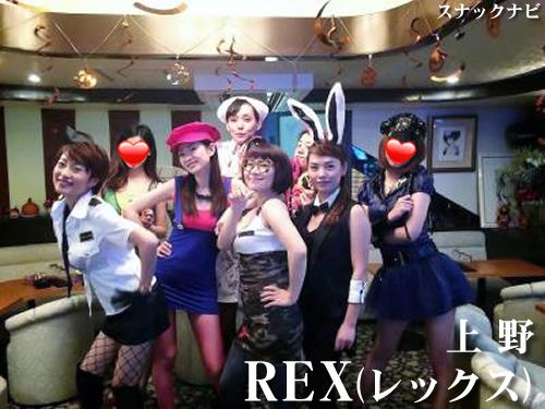 REX(上野)