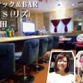 スナック&BAR 莉's(蒲田)