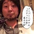 イシバシハザマ第43回