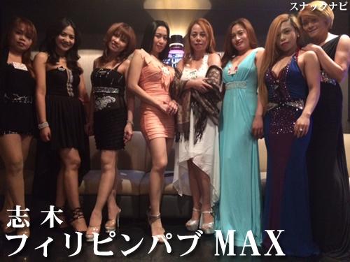フィリピンパブMAX(志木)