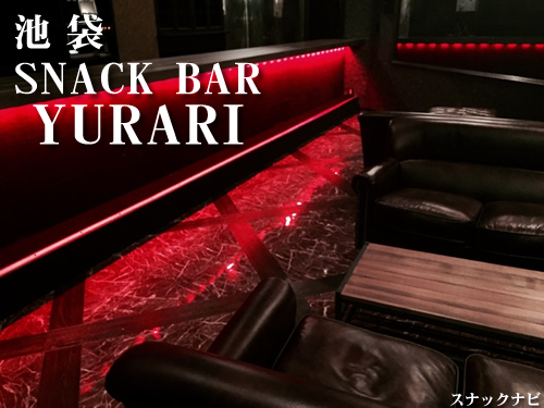 SNACK BAR YURARI(池袋)
