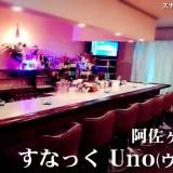 すなっく Uno(阿佐ヶ谷)