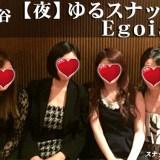 渋谷【夜】ゆるスナックEgoist