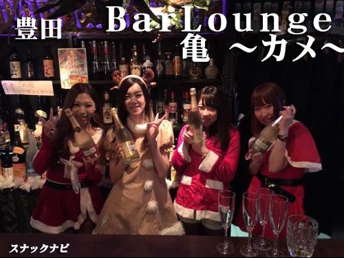 BarLounge亀~カメ~