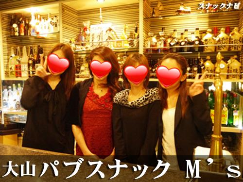 パブスナック M's