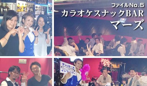 チャッキーズ∞インフィニティの「体験入店いってみました!」No.5 田町『マーズ』