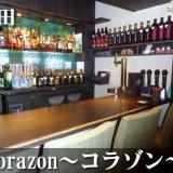 Corazon~コラゾン~(蒲田)