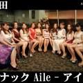 日本人スナック Aile - アイル(神田)