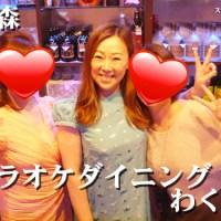 カラオケダイニング-わく壱(大森)